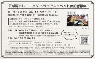 170805_gokanno.jpg